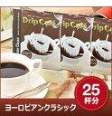 【澤井珈琲】本場ヨーロピアンティストの深いコクヨーロピアンクラシック25個包装