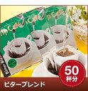 【澤井珈琲】澤井珈琲のドリップパックコーヒー ビタ