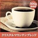 【澤井珈琲】クリスタルマウンテンブレンド 500g入袋 (コーヒー/コーヒー豆/珈琲豆)
