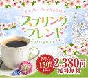 コーヒー ブレンド スプリング