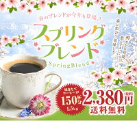 コーヒー専門店の超大入コーヒー福袋