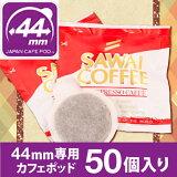 【澤井珈琲】コーヒー専門店のオリジナル・カフェポッド cafe pod 50個入り