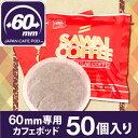 【澤井珈琲】60mm専用 カフェポッド レギュラー 50袋入り