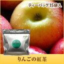 爽やかな甘いアップルの薫り オリジナルティーバッグ15袋入り(りんご/林檎/リンゴ/紅茶/ティーパック/フルーツ)