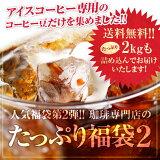 【澤井珈琲】コーヒー専門店のたっぷりアイスコーヒー・水出しコーヒー福袋2【smtb-t】