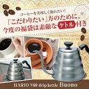 【澤井珈琲】送料無料 ハリオのドリップケトル付きコーヒー福袋(ヴォーノ/VKB-120HSV/ボーノ/HARIO)
