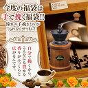 【澤井珈琲】送料無料 ふんわりと香る手挽きミル入りコーヒー福袋(カリタ/KH-3/てびき/ミル/kalita)