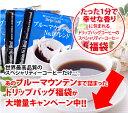 【澤井珈琲】送料無料 ブルマンNo.1ブレンドが入ったドリップバッグコーヒー福袋(ブ