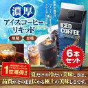 【澤井珈琲】送料無料 6本セット特選オリジナルアイスコーヒーリキッド(紙パック/無糖/加糖/珈琲)