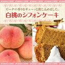 【澤井珈琲】完全手作り 白桃のシフォンケーキ レギュラー
