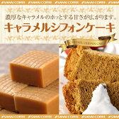【澤井珈琲】完全手作り キャラメルシフォンケーキ レギュラー
