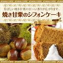 【澤井珈琲】完全手作り 焼き甘栗のシフォンケーキ レギュラー