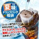 【澤井珈琲】送料無料 1分で出来る専門店のアイスコーヒー ドリップバッグ福袋(濃味