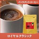 コーヒー インスタント ロイヤル クラシック