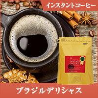 コーヒー インスタント ブラジルデリシャス