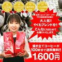 【澤井珈琲】送料無料!澤井珈琲一番人気のやくもブレンド100杯分入り コーヒー福袋(珈琲豆)