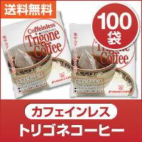 【澤井珈琲】送料無料 お得用100袋入りノンカフェイン トリゴネコーヒー