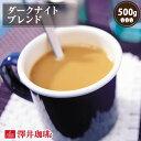 コーヒー専門店が作る禁断のニガウマ!!ダークナイトブレンド500g (コーヒー/コーヒー豆/珈琲豆)【キャッシュレス5%還元】