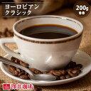 ショッピング澤井珈琲 【澤井珈琲】ヨーロピアンクラシック 200g (コーヒー/コーヒー豆/珈琲豆)
