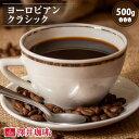 ヨーロピアンクラシック 500g (コーヒー/コーヒー豆/珈琲豆)