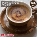 グルメ大賞受賞ブレンド 200g袋 (コーヒー/コーヒー豆/珈琲豆)
