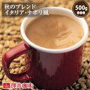 爽やかなコクとキレのある味わい秋のブレンド ナポリ風500g大袋 (コーヒー/コーヒー豆/珈琲豆)