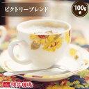 【澤井珈琲】レギュラーコーヒー ビクトリーブレンド 100g袋...