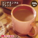 コンチネンタルブレンド-Continental Blend- 200g袋 (コーヒー/コーヒー豆/珈琲豆)