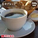 モカブレンド-Mocha Blend- 500g袋 (コーヒー/コーヒー豆/珈琲豆)
