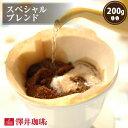 ショッピング澤井珈琲 【澤井珈琲】スペシャルブレンド-Special Blend- 200g袋 (コーヒー/コーヒー豆/珈琲豆)