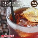濃厚なコクを水出し珈琲で楽しんで欲しい♪アイスコーヒーdeマンデリン500g入り