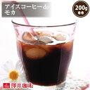 アイスコーヒーdeモカ 200g (コーヒー/コーヒー豆/珈琲豆)