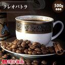 ショッピング澤井珈琲 【澤井珈琲】クレオパトラ 500g入袋 (コーヒー/コーヒー豆/珈琲豆)