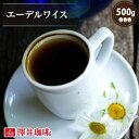 エーデルワイス 500g入袋 (コーヒー/コーヒー豆/珈琲豆)