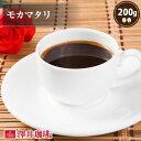 【澤井珈琲】モカマタリ-MochaMattari-200g袋(コーヒー/コーヒー豆/珈琲豆)【キャッシュレス5%還元】