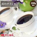 【澤井珈琲】幻のゲイシャ200g袋 (コーヒー/コーヒー豆/珈琲豆)【キャッシュレス5%還元】
