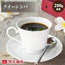 クイーンシバ 200g入袋 (コーヒー/コーヒー豆/珈琲豆/クィーンシバ)