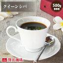 ショッピング澤井珈琲 【澤井珈琲】クイーンシバ 500g入袋 (コーヒー/コーヒー豆/珈琲豆/クィーンシバ)