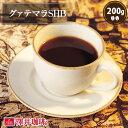 【澤井珈琲】グァテマラSHB-GuatemalaSHB-200g袋(コーヒー/コーヒー豆/珈琲豆)【キャッシュレス5%還元】
