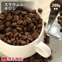 スラウェシカロシ 200g袋 (コーヒー/コーヒー豆/珈琲豆)