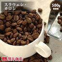 【澤井珈琲】スラウェシカロシ 500g袋 (コーヒー/コーヒー豆/珈琲豆)【キャッシュレス5%還元】