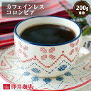 【澤井珈琲】カフェイン99%cut!!!カフェインレスコロンビア200g袋(コーヒー/コーヒー豆/珈琲豆)【キャッシュレス5%還元】