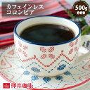 【澤井珈琲】カフェイン99%cut!!!カフェインレスコロンビア500g袋(コーヒー/コーヒー豆/珈琲豆)【キャッシュレス5%還元】