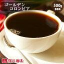 豊かな芳ばしさとほろ苦い味わい・・ゴールデンコロンビア500g入り (コーヒー/コーヒー豆/珈琲豆)