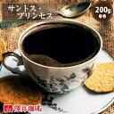 【澤井珈琲】サントス・プリンセス 200g(コーヒー/コーヒー豆/珈琲豆)【キャッシュレス5%還元】