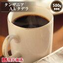 タンザニアAAタデラ-Tanzania AA TADELLA - 500g袋 (コーヒー/コーヒー豆/珈琲豆)