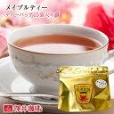 とろけるような甘い香りメイプルティーMaple Tea[ティーバッグ15袋入]紅茶【キャッシュレス5%還元】
