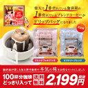 【澤井珈琲】送料無料 1分で出来るコーヒー専門店の10