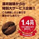 【澤井珈琲】コーヒー部門ダブルMVP受賞記念専門店の1.4円コーヒー (珈琲豆/コーヒ