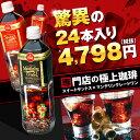 【澤井珈琲】送料無料 アイスコーヒーどっさりお得な24本セット! スイートサントス
